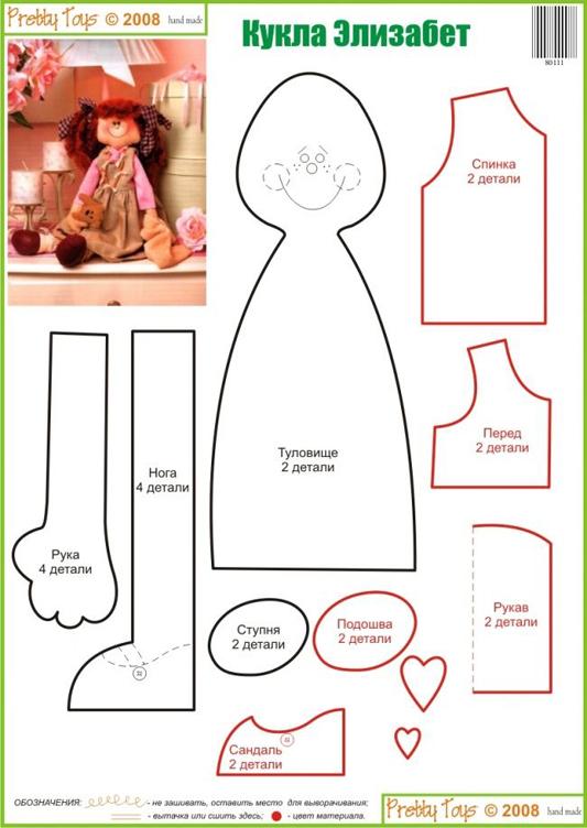 boneca de tecido comum